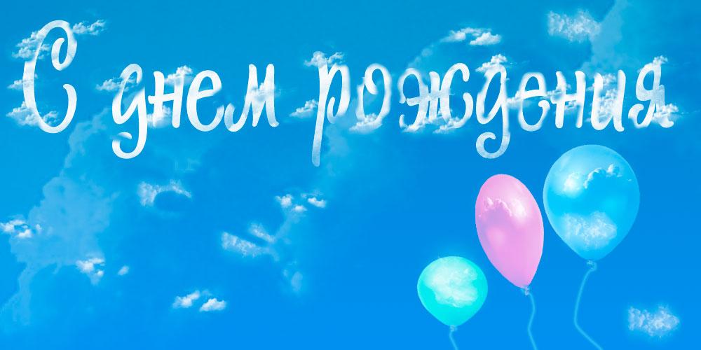 Поздравление с днем рождения мужчине нейтральные